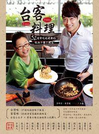 台客料理:52道常吃也健康的低油少鹽下飯菜