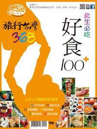 食尚玩家特刊:旅行臺灣368此生必吃好食100+