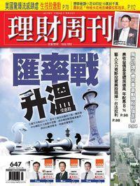 理財周刊 2013/01/18 [第647期]:匯率戰升溫受惠股