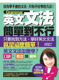 英文文法簡單到不行:只要找到方法,學好英文文法就是這麼簡單!