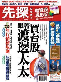 先探投資週刊 2013/01/19 [第1709期]:買台股 跟著渡邊太太