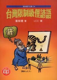 臺灣限制級俚諺語