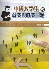 中國大學生的就業與職業問題