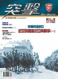 突擊雜誌Der Sturm [第91期]:幸福的達契亞 : 近世的羅馬尼亞與戰爭 [一]