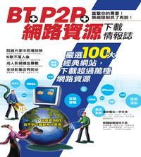 BT+P2P+網路資源下載情報誌:直擊你的需要!無視限制抓了再說!