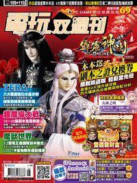 電玩双週刊 2013/01/28 [第109+110期]:霹靂神州Online 赤血Online