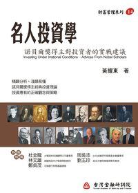 名人投資學:諾貝爾獎得主對投資者的實戰建議