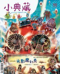 小典藏ArtcoKids [第102期]:光影魔幻秀