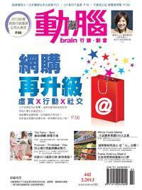 動腦雜誌 [第442期]:網購再升級 虛實X行動X社交