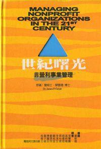 世紀曙光:非營利事業管理