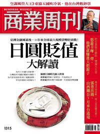 商業周刊 2013/02/04 [第1315期]:日圓貶值大解讀