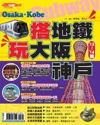 搭地鐵玩.大阪神戶. 13'-14'版