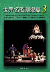 世界名歌劇饗宴. 3, 義大利歌劇, 3