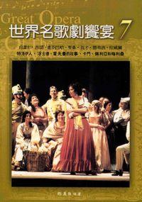 世界名歌劇饗宴. 7, 法國歌劇