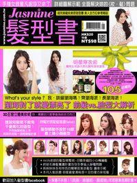 Jasmine : 髮型書 [第49期] :瀏海對了就變漂亮了 前髮vs.臉型大解析