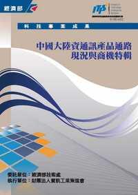 中國大陸資通訊產品通路現況與商機特輯