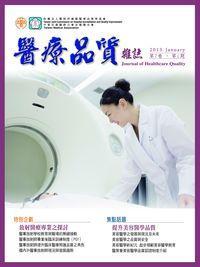 醫療品質雜誌 [第7卷‧第1期]:放射醫療專業之探討
