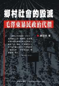 鄉村社會的毀滅:毛澤東暴民政治代價
