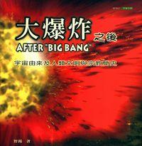 大爆炸之後:宇宙由來及人類文明與宗教簡史
