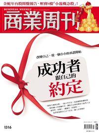 商業周刊 2013/02/11 [第1316期]:成功者跟自己的約定 改變自己,從一個小小的承若開始