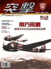 突擊雜誌Der Sturm [第92期]:南方飛機 德國空軍在史達林格勒的奮戰