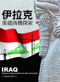 伊拉克重建商機探索