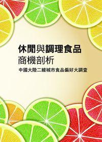 休閒與調理食品商機剖析:中國大陸二線城市食品偏好大調查