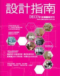 設計指南:DECO居家裝潢圖集特刊. 2012