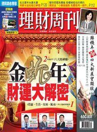 理財周刊 2013/02/08 [第650+651期]:金蛇年財運大解密