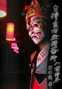 台灣家將臉譜藝術, 八家將卷