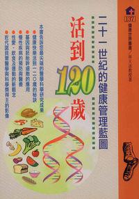 二十一世紀的健康管理藍圖:活到120歲
