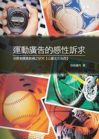運動廣告的感性訴求:消費者購買動機之研究(以臺北市為例)