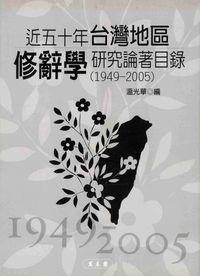 近五十年台灣地區修辭學研究論著目錄:1949-2005