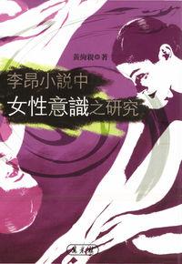 李昂小說中女性意識之研究