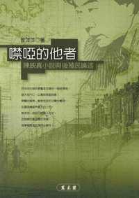 噤啞的他者:陳映真小說與後殖民論述