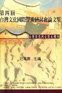 第四屆台灣文化國際學術研討會論文集:臺灣思想與臺灣主體性
