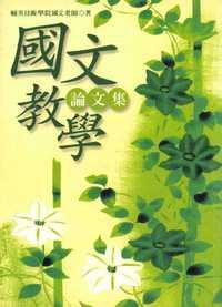 國文教學論文集