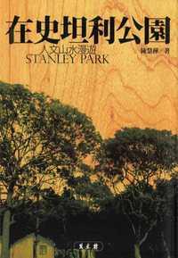 在史坦利公園:人文山水漫遊