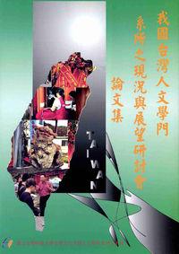 我國台灣人文學門系所之現況與展望研討會論文集