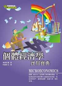 個體經濟學:實用寶典