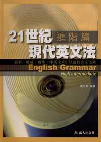 21世紀現代英文法:進階篇