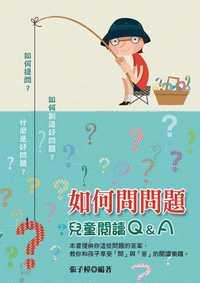 如何問問題:兒童閱讀Q&A