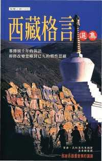 西藏格言選集:那傳頌千年的偈語即將改變您塵封己久的慣性思維