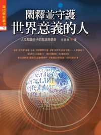 闡釋並守護世界意義的人:人文知識分子的起源與使命