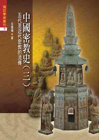 中國密教史. 三, 五代至近代密教的流傳