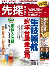 先探投資週刊 2013/02/23 [第1714期]:生技領航 蛇年台股金三角