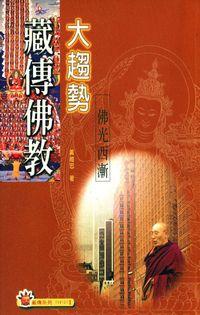 藏傳佛教大趨勢:佛光西漸