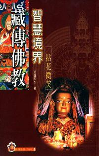 藏傳佛教智慧境界:拈花微笑