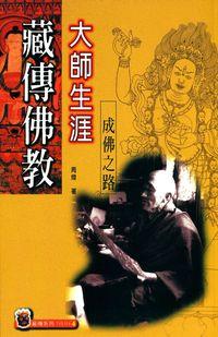 藏傳佛教大師生涯:成佛之路