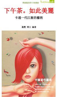 中國當代藝術 [第6期] :下午茶 。如此美麗。卡通一代江衡的藝術